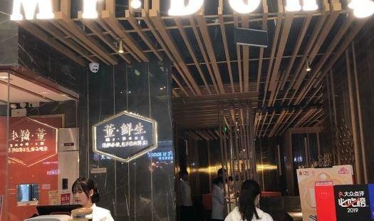董鮮生·海膽水餃(西溪印象城店)