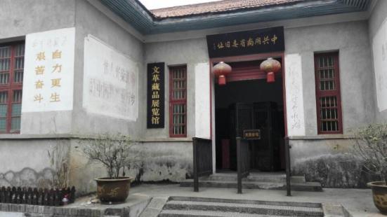 Zhonggong Hunan Shengwei Site