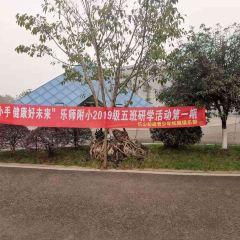 Tiangongkaiwu Cultural Tourism Scenic Spot User Photo