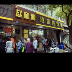 Tian Tian Hong You Zhao Shi Fu Hot Dry Noodles User Photo