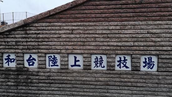 鴻臚館遺址展覽館