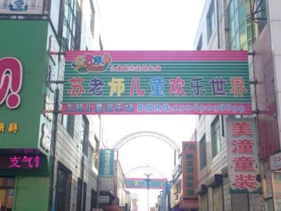 Teacher Su Children's Joy World and Theme Playground