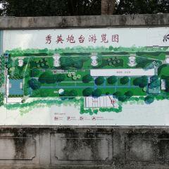 Xiuyinggu Battery User Photo