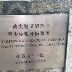 Yau Tsim District Police Headquarters and Tsim Sha Tsui Police Station User Photo