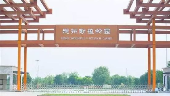 Dezhou Zoological and Botanical Garden