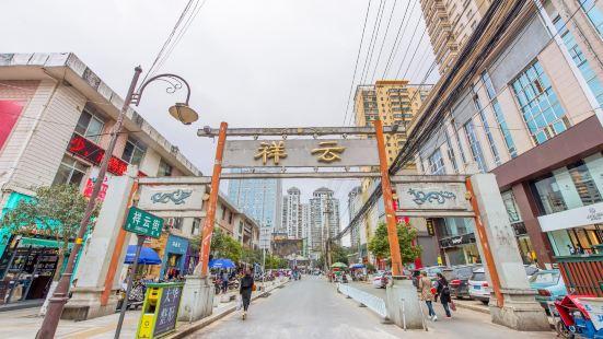Xiangyun Street