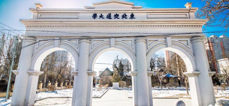 Northeastern University Site