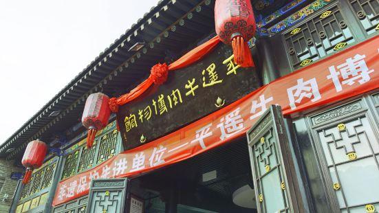 Pingyaoniurou Museum