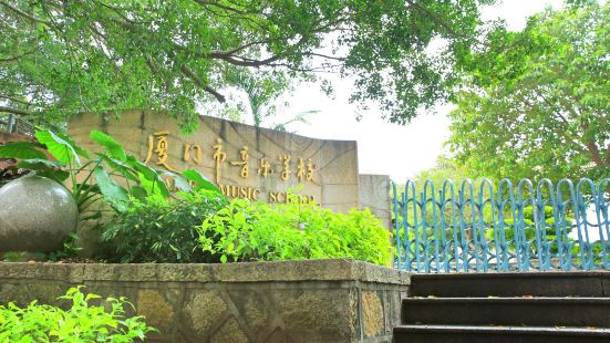 Xiamen Music School