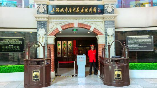 상하이 역사 박물관