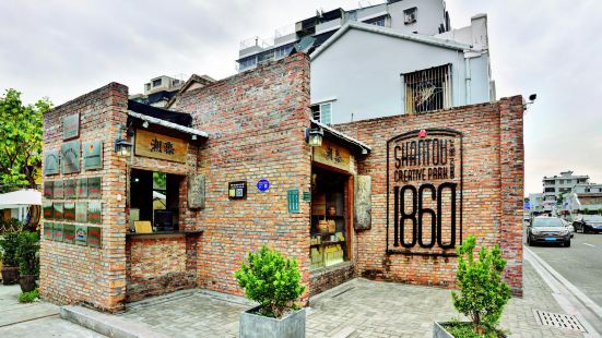 1860 Cultural and Creative Park