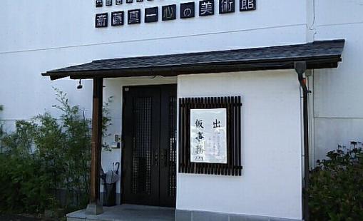 Shinichi Saito Heart of Museum