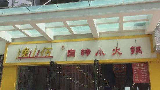 逸山伍自轉小火鍋(北大街店)