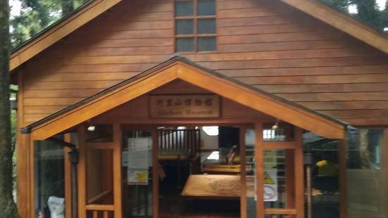 高山植物園博物館