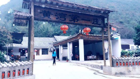 黃灣第一莊