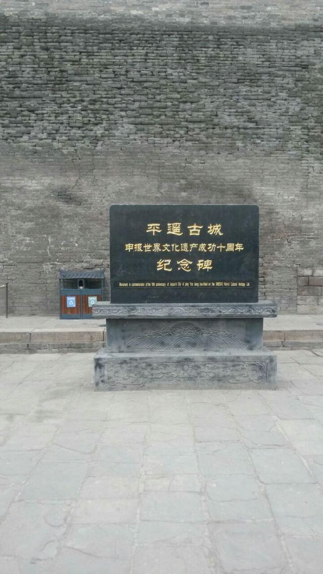 Pingyao Ancient City Wall