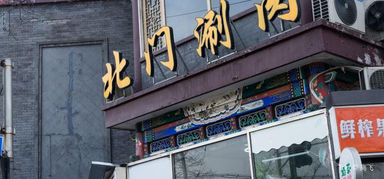 BeiMen Shabu (Nan LuoGu Xiang)1