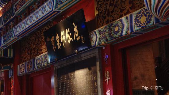 Dong Lai Shun Restaurant ( Da Zha Lan )