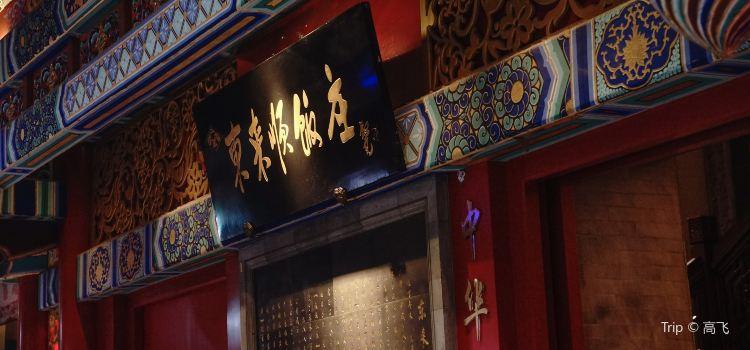 Dong Lai Shun Restaurant ( Da Zha Lan )1