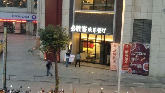 必勝客(賀州靈峰店)