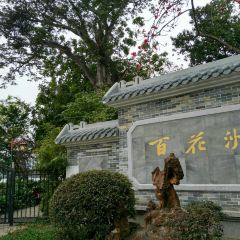 Hundred Flower Pond (Bai Hua Zhou) User Photo