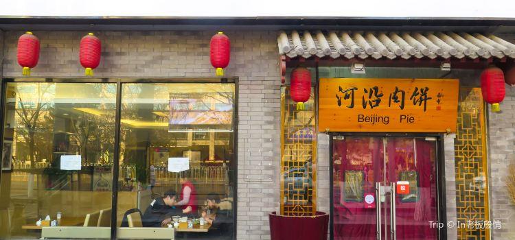 Beijing Pie1