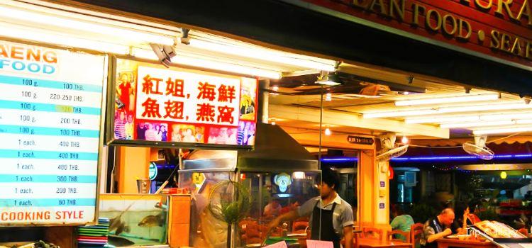 Je Daeng Restaurant2