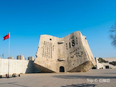 9·18 사변박물관