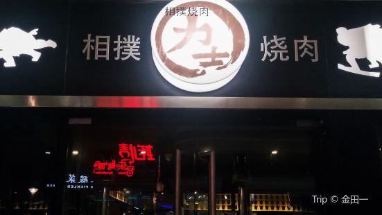 Li Shi Xiang Pu Roast MeatSiji Fang )