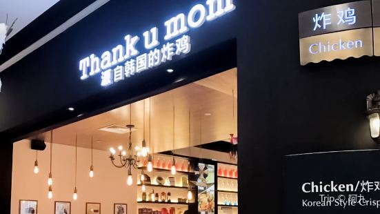Thank u Mom(湖濱銀泰店)