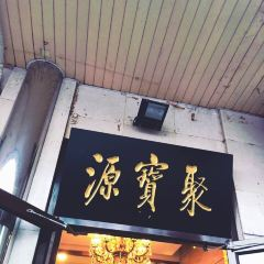 聚寶源(牛街北口店)用戶圖片