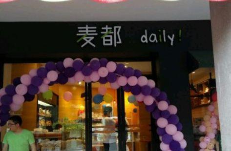 麥都daily(關帝廟店)