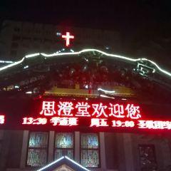 Si-Cheng Church User Photo