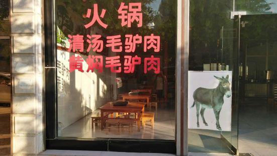 白記生態毛驢肉館