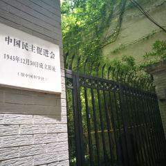 Shikumen User Photo