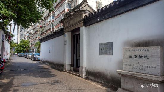 Lvsimian Former Residence