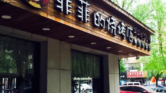 Fei Fei BBQ ( Tie Xi )