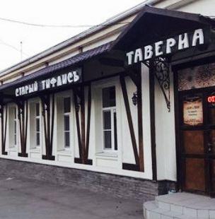 Tavern Stary Tiflis