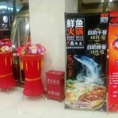 鱻魚匠新派魚火鍋自助餐廳用戶圖片