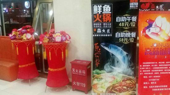 鱻魚匠新派魚火鍋自助餐廳