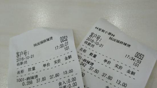 楊國福麻辣燙(中大街店)