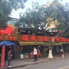Lian Hua garden Jian Xie ( Main Branch) User Photo