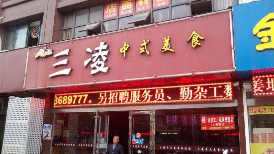 三淩中式美食