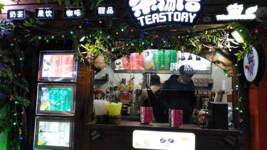 茶物語(奧斯卡店)