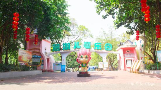 Luhu Children's Paradise (East Gate)