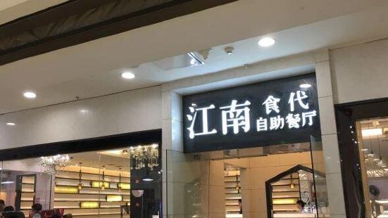 江南食代自助餐廳(寶龍城市廣場店)