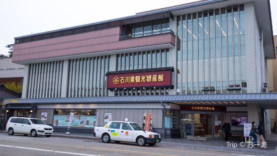 石川縣觀光物產館