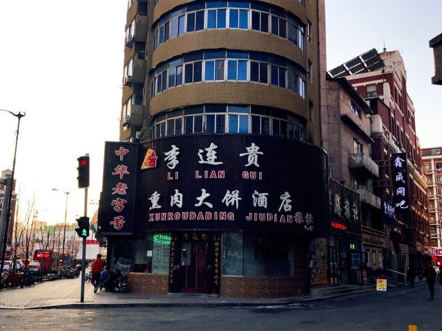 Li Lian Gui Xun Rou Da Bing Store( Shenyang Zhan )