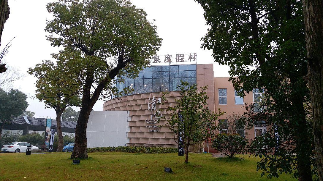 jiaxing qingchi hot spring tourist attractions in jiaxing trip com rh trip com