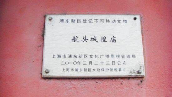航頭城隍廟